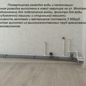 razvodka-po-ul-montazhnikov