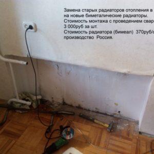 zamena-staryih-radiatorov
